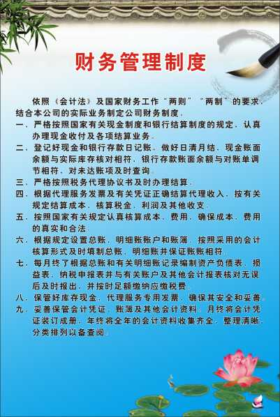 财务管理海报|财务部挂图|财务部门宣传画|财务海报